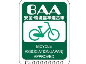 BAA安全基準