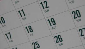 修理の日数